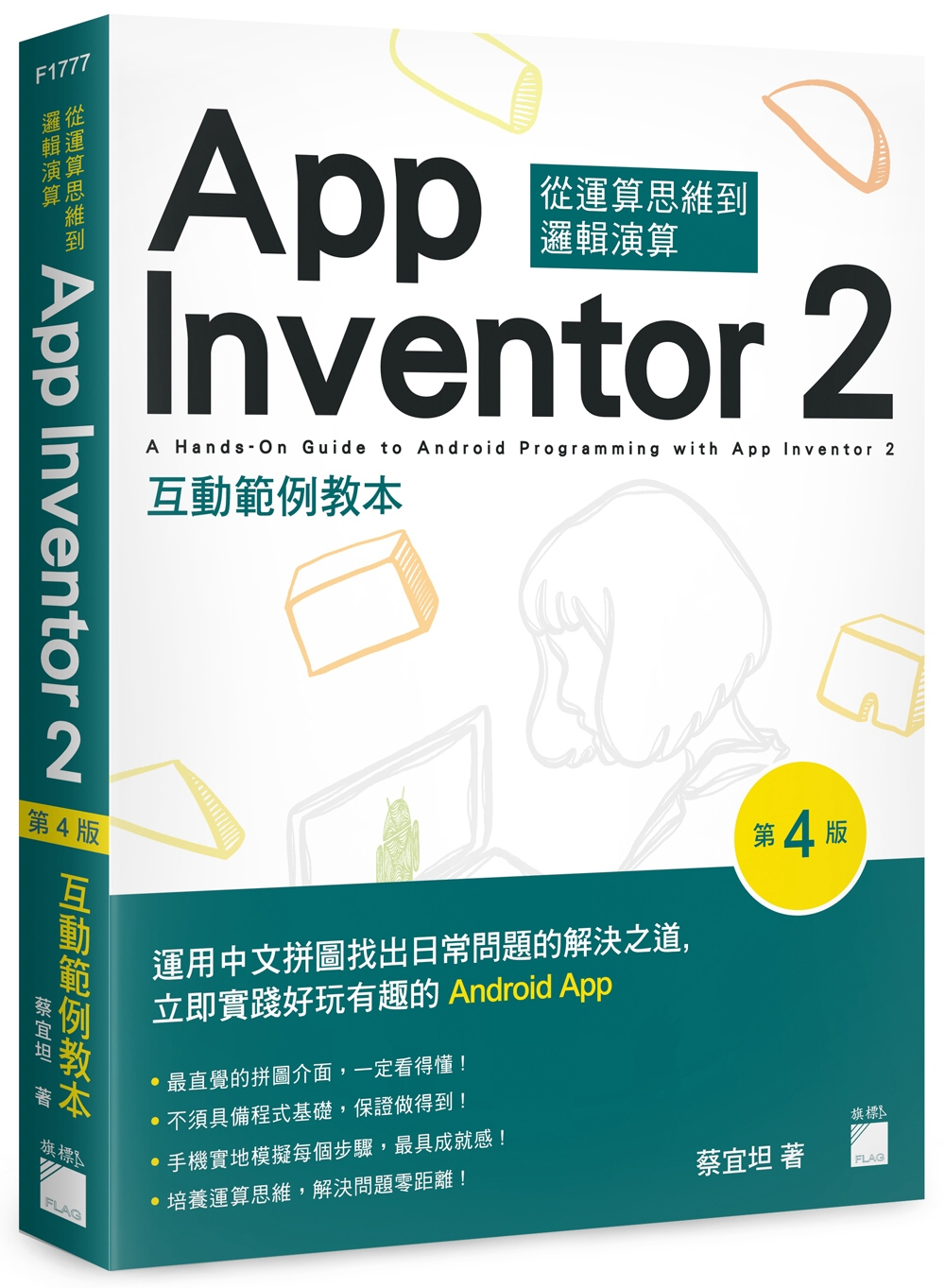 App Inventor 2 ...