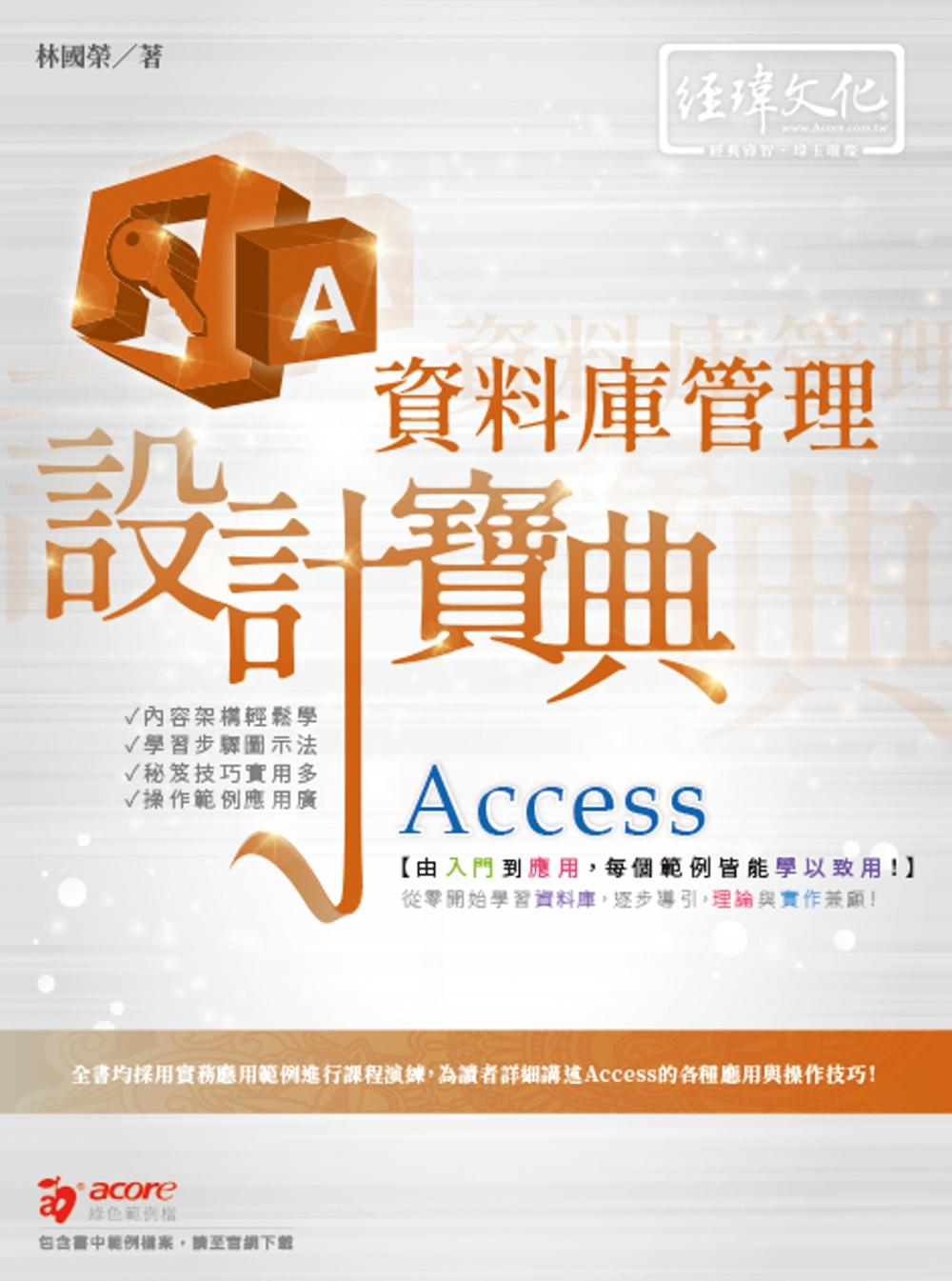 Access 資料庫管理 設計...