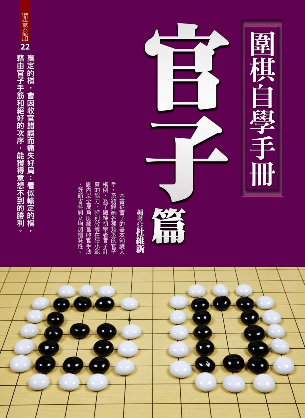 圍棋自學手冊:官...