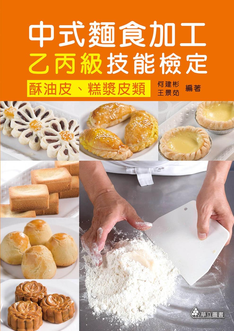 中式麵食加工乙丙級技能檢定:酥...