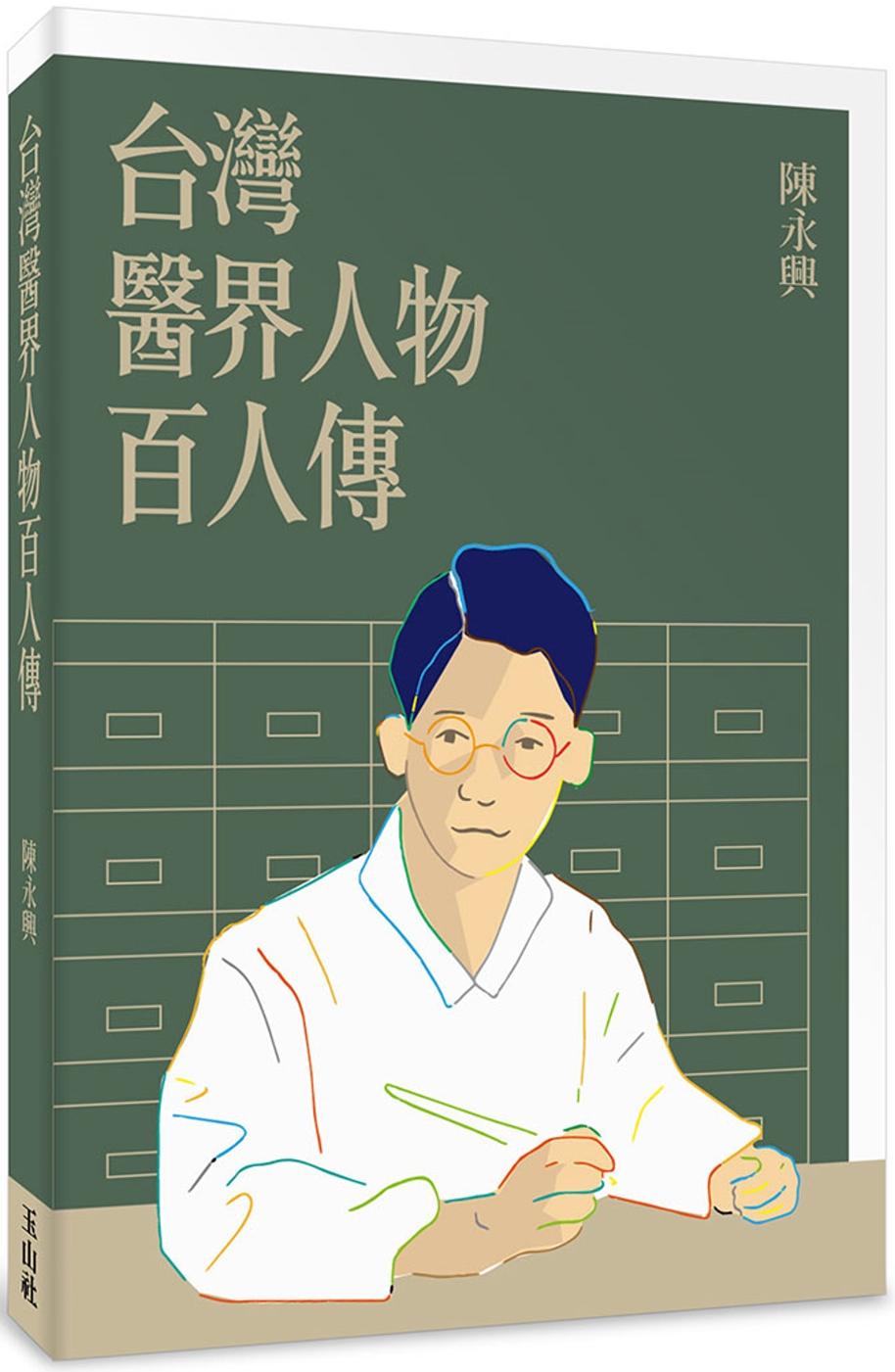 台灣醫界人物百人...