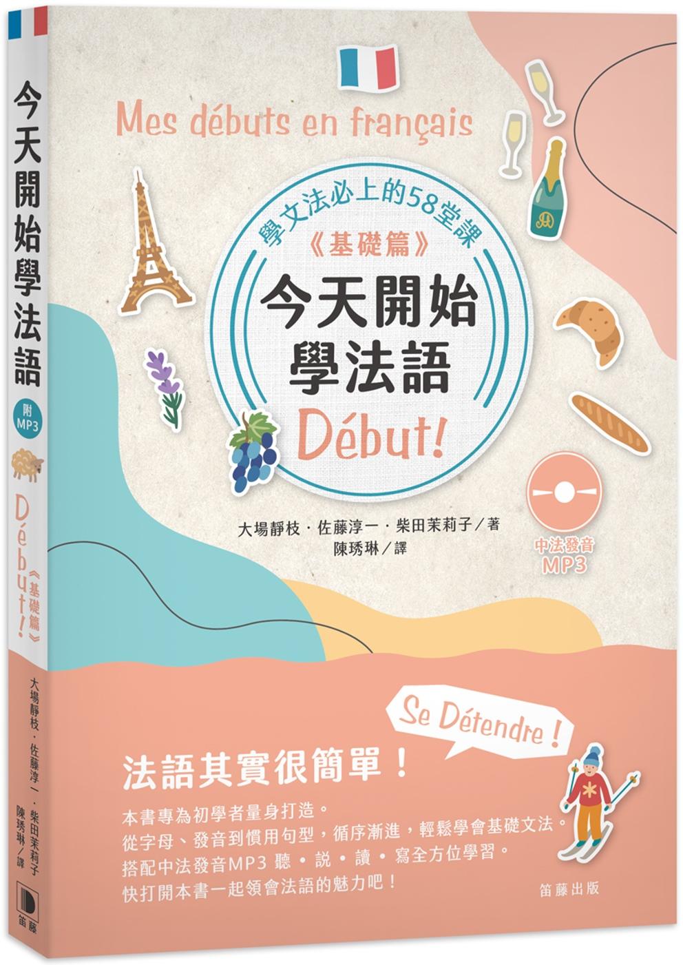 今天開始學法語 ...