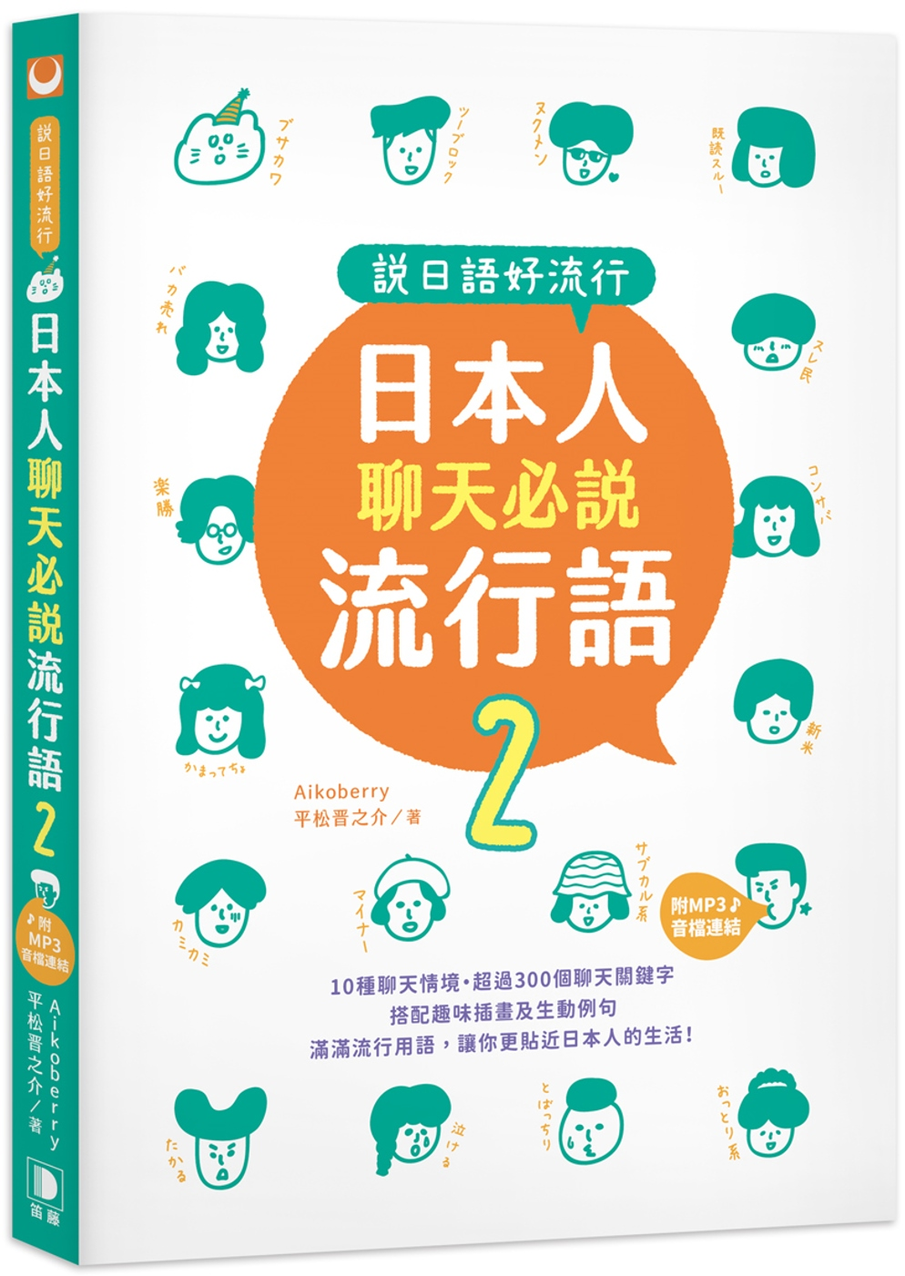 說日語好流行!日...