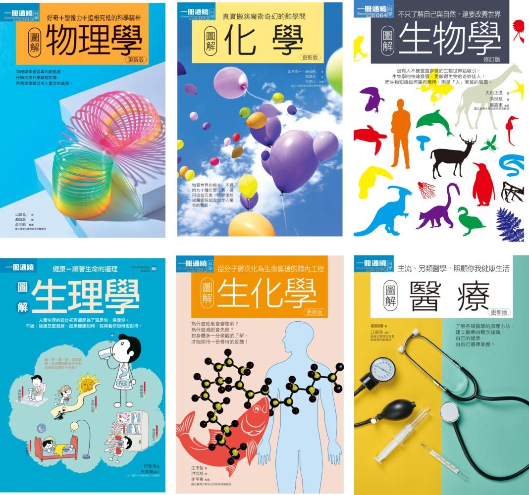 理科+醫科套書(共六冊):物理...