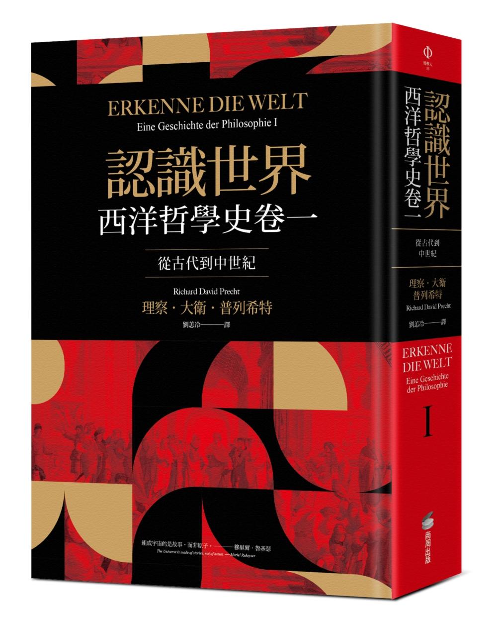 認識世界:西洋哲學史卷一(從古...