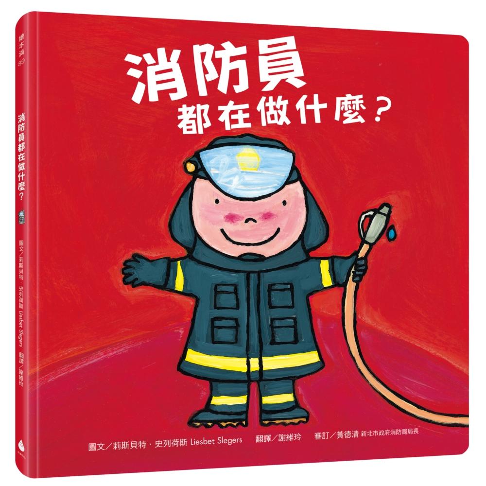 消防員都在做什麼?