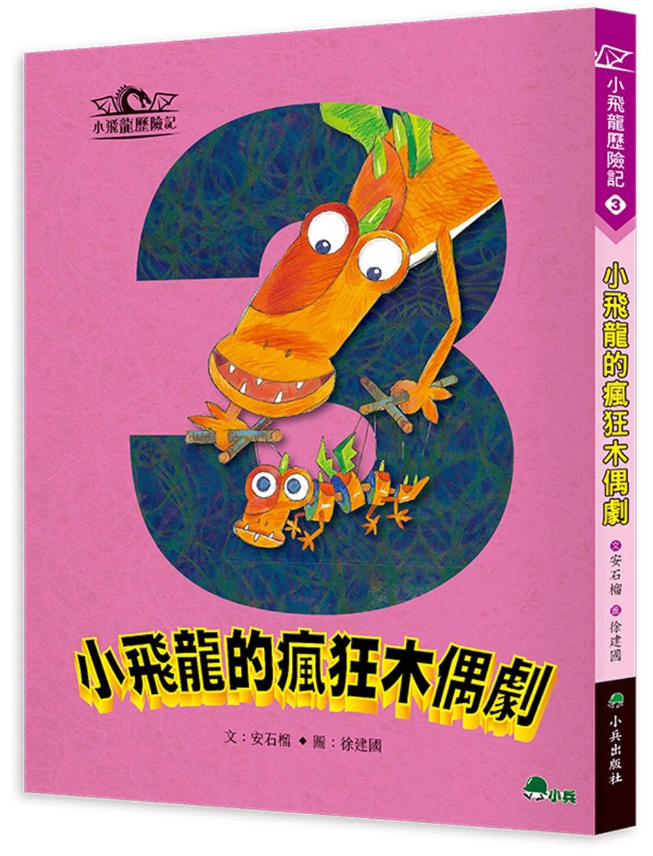 小飛龍歷險記3:小飛龍的瘋狂木...