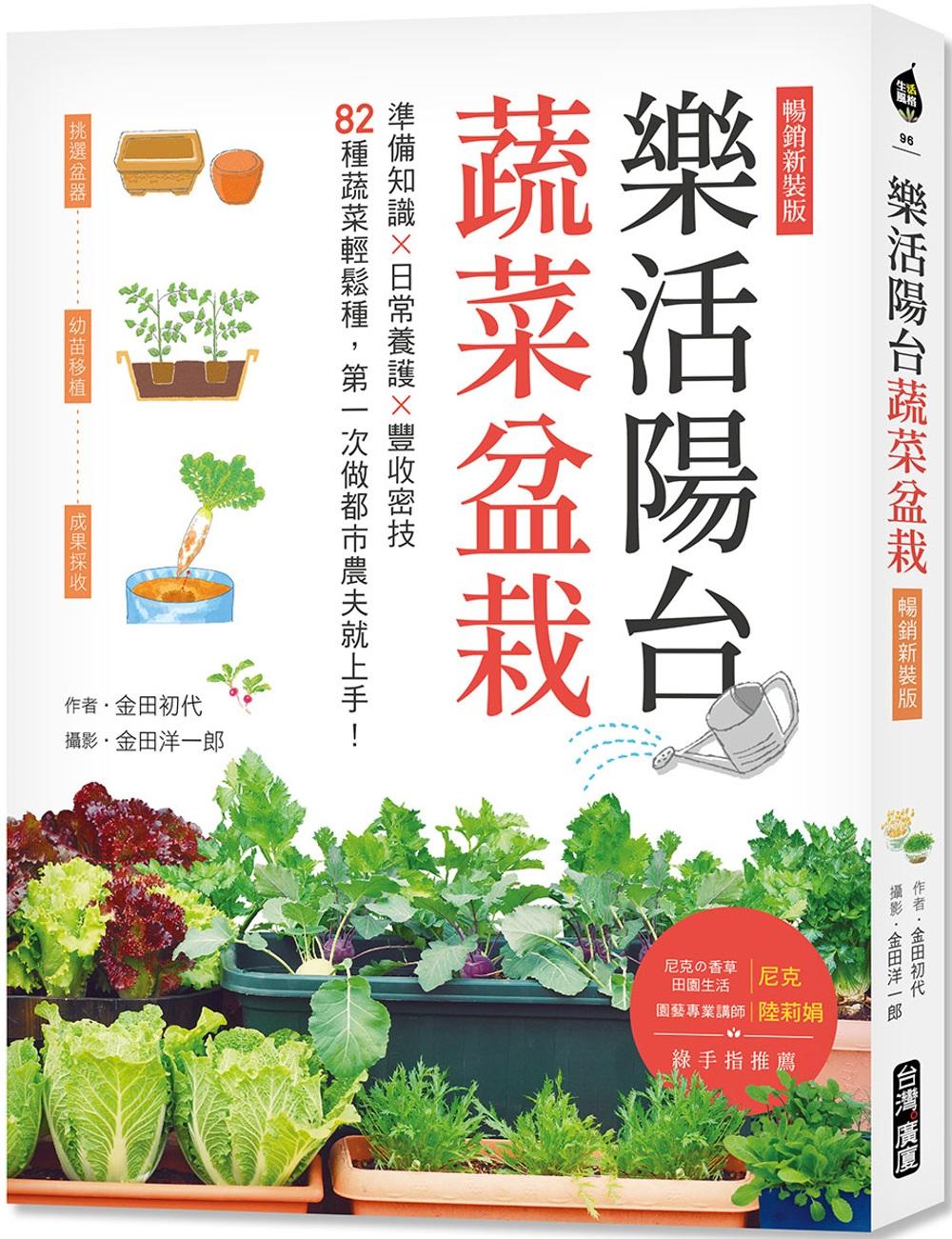 樂活陽台蔬菜盆栽...