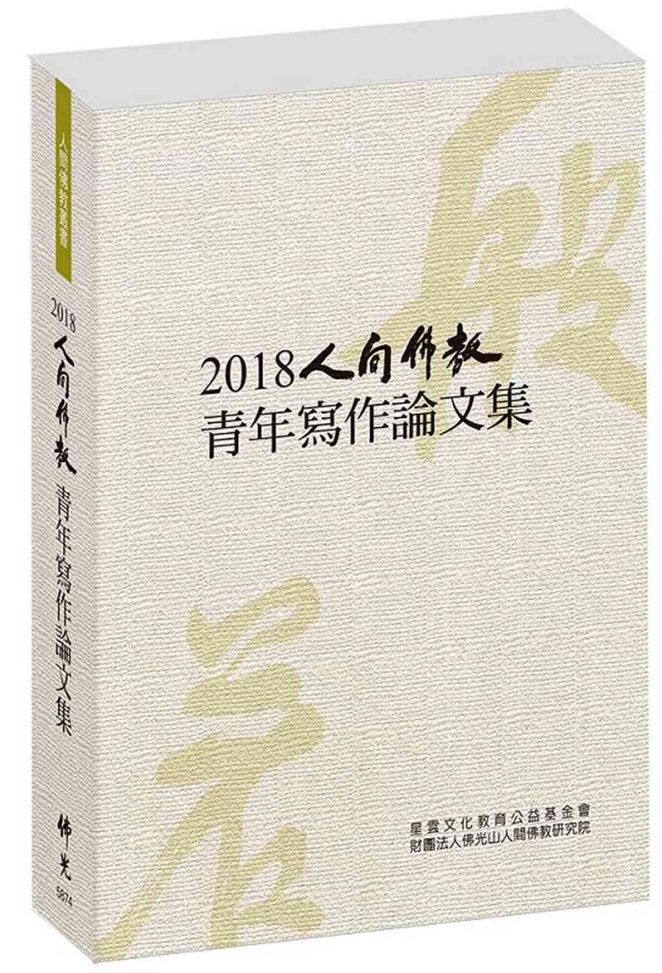 2018人間佛教青年寫作論文集