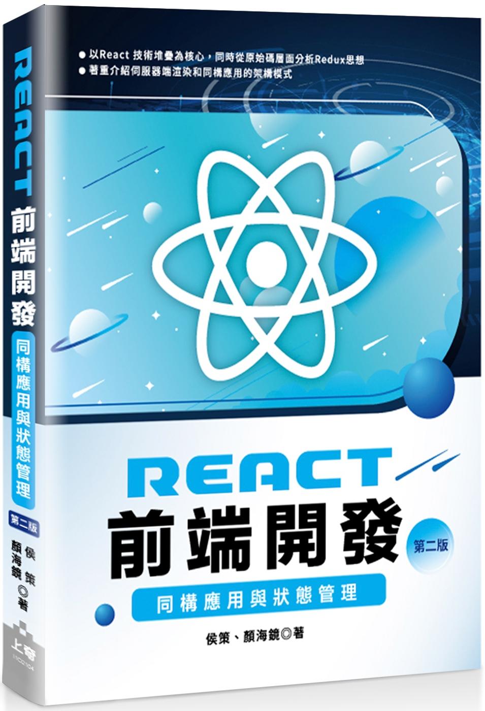 React前端開發:同構應用與...