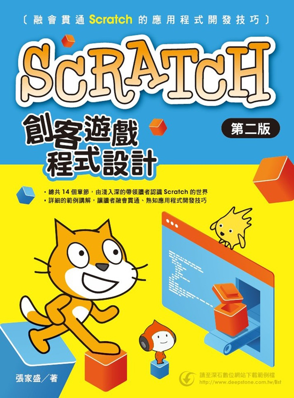 Scratch創客遊戲程式設計...