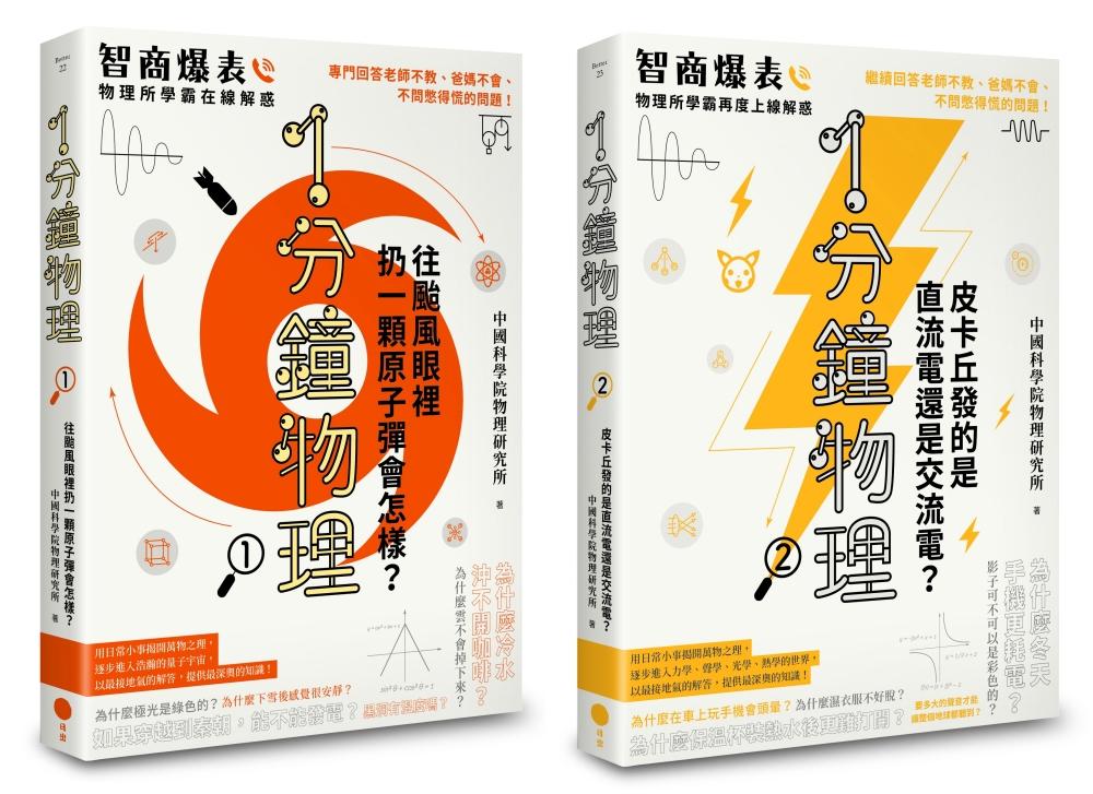 【1分鐘學物理套書】(兩冊):...