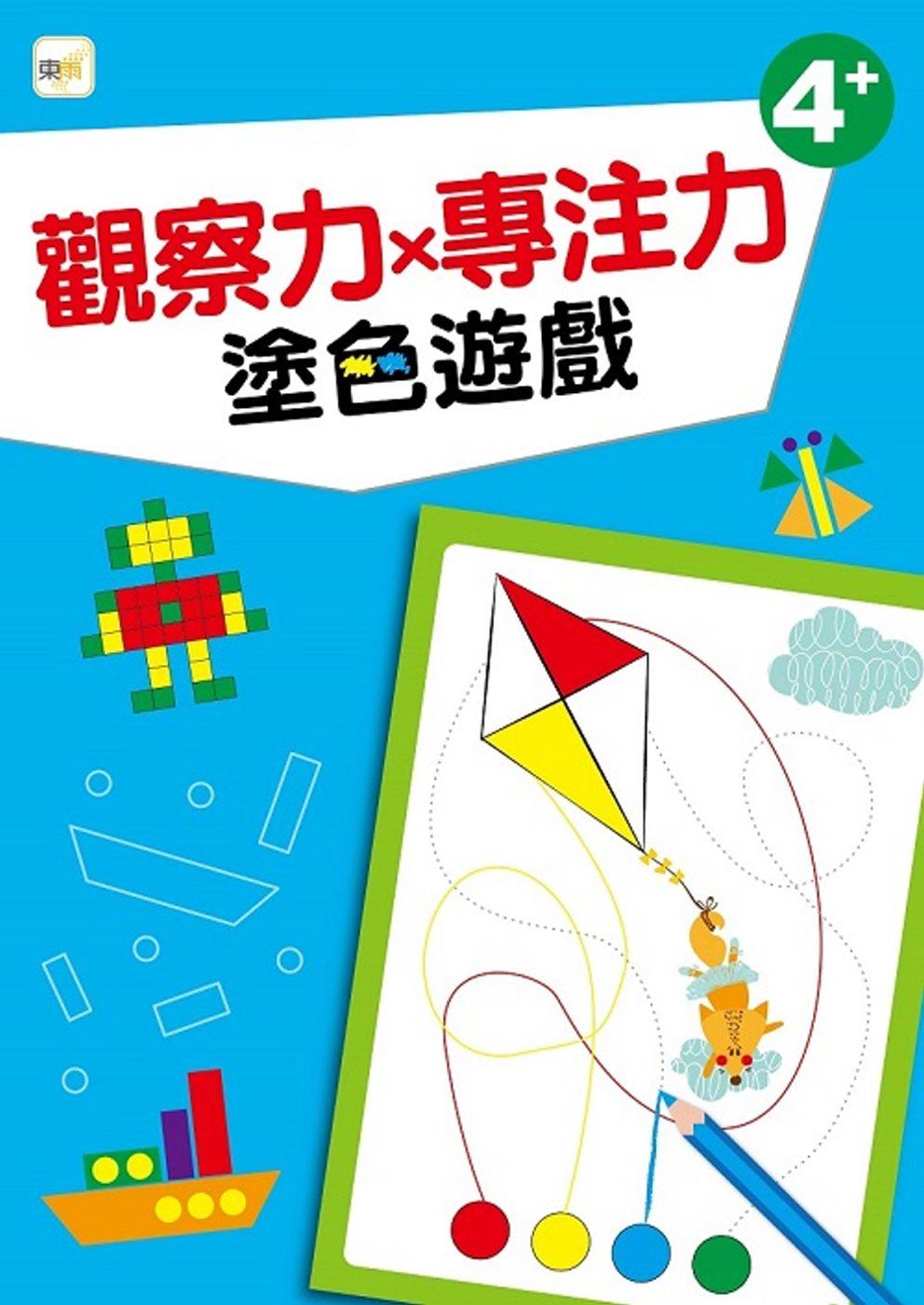 【幼兒分齡練習本...