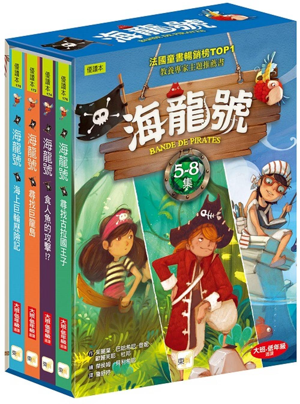 海龍號5-8盒裝套書(海上巨輪...