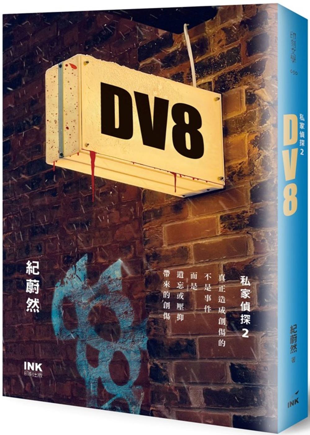 DV8:私家偵探...