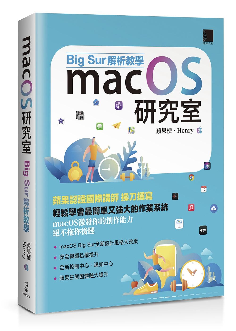 macOS研究室:Big Su...