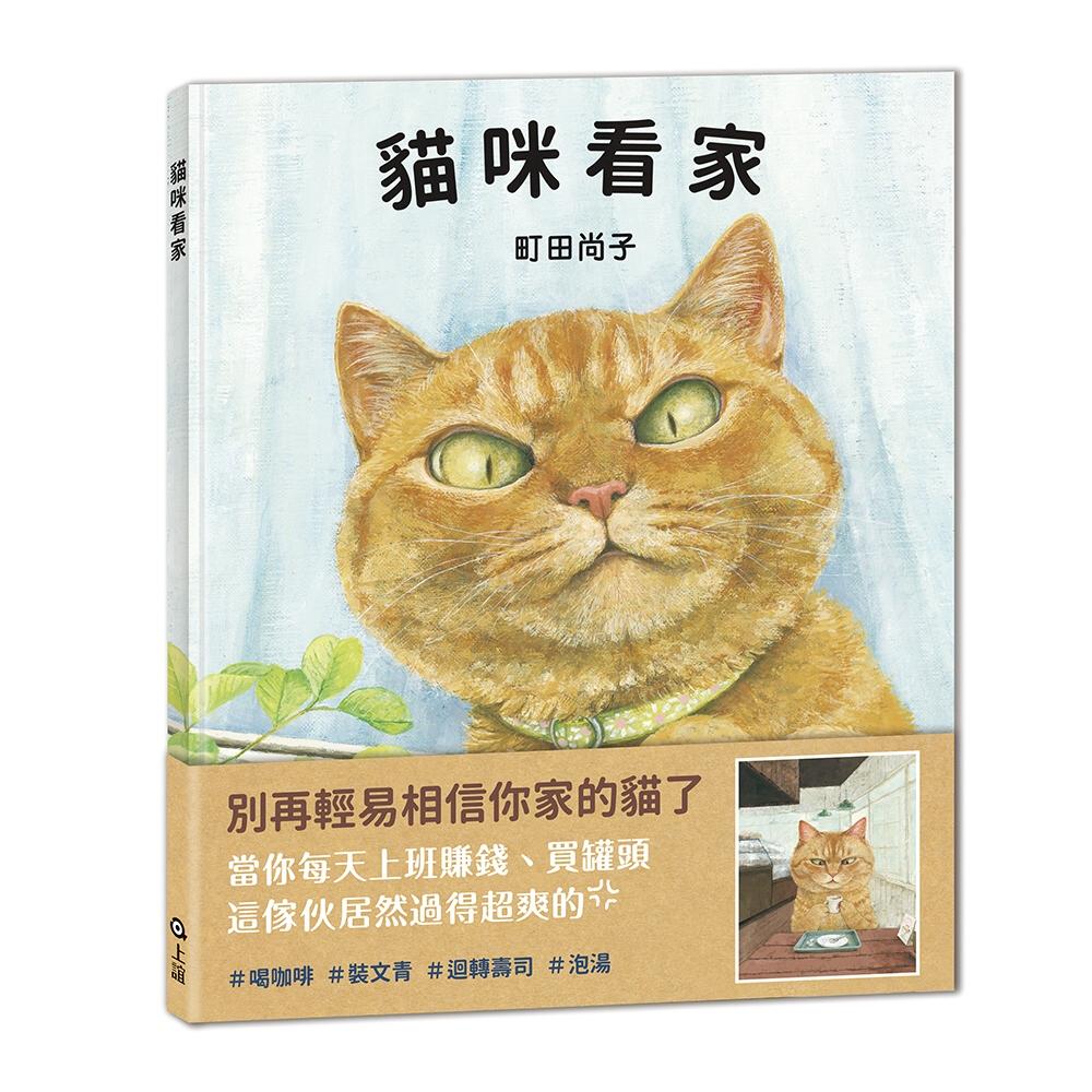 貓咪看家(首刷加贈貓咪便條紙)