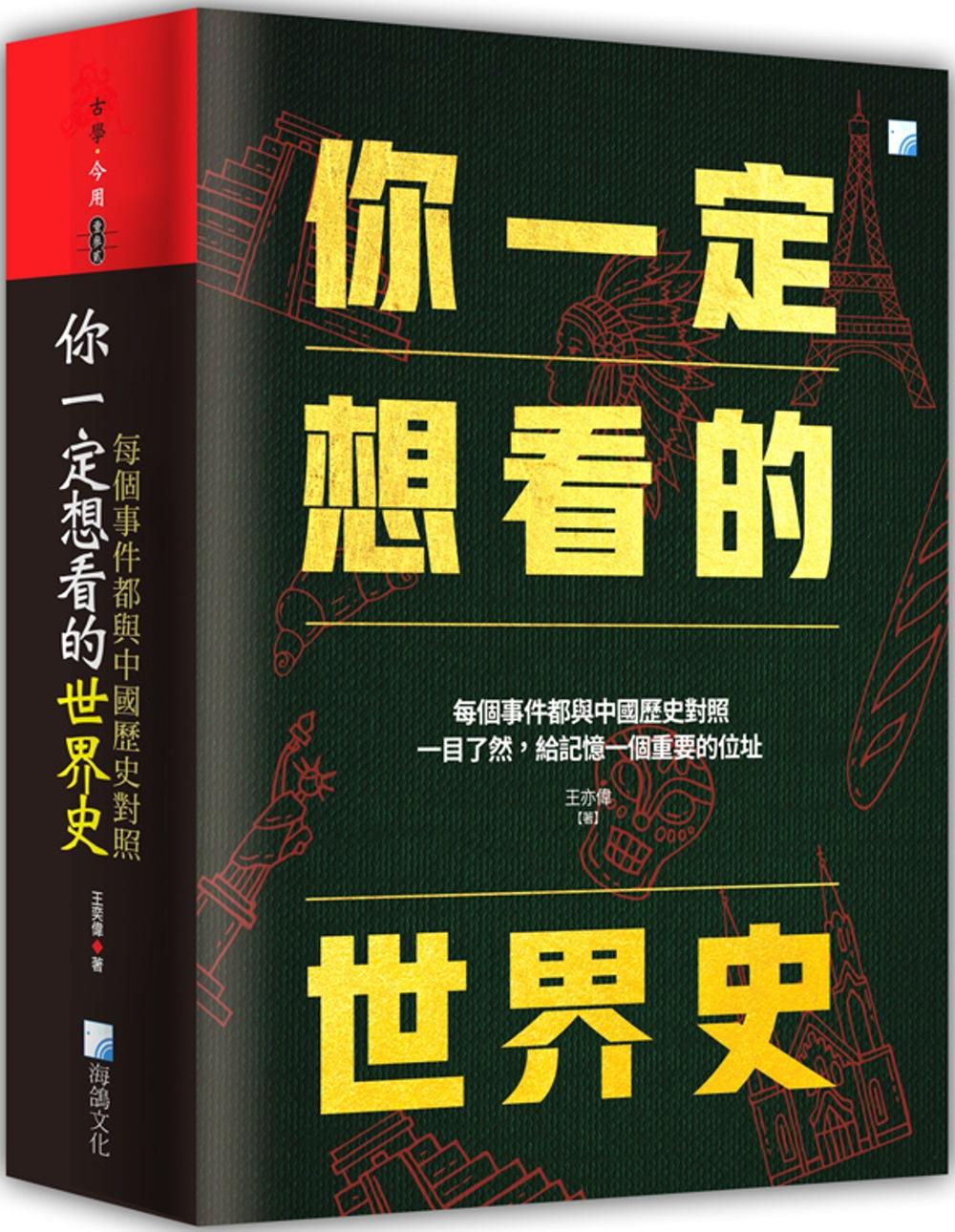 你一定想看的世界史:每個事件都與中國歷史有關
