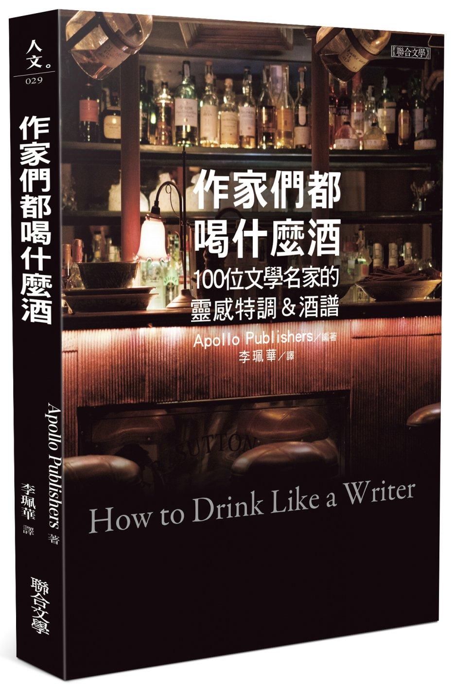 作家們都喝什麼酒:100位文學...
