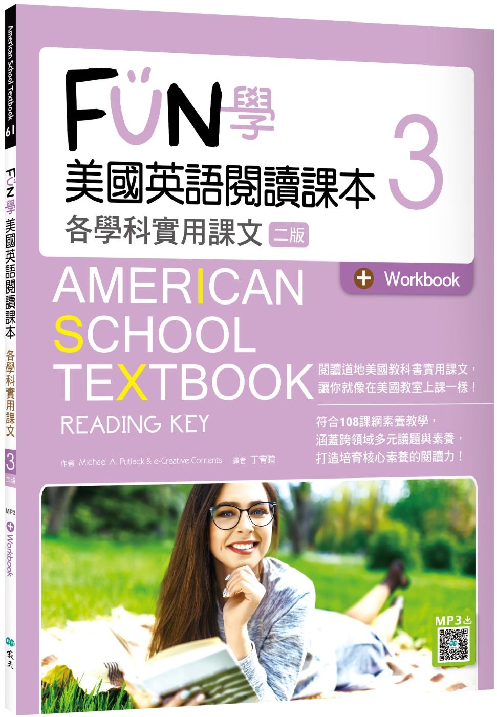 FUN學美國英語閱讀課本3:各...