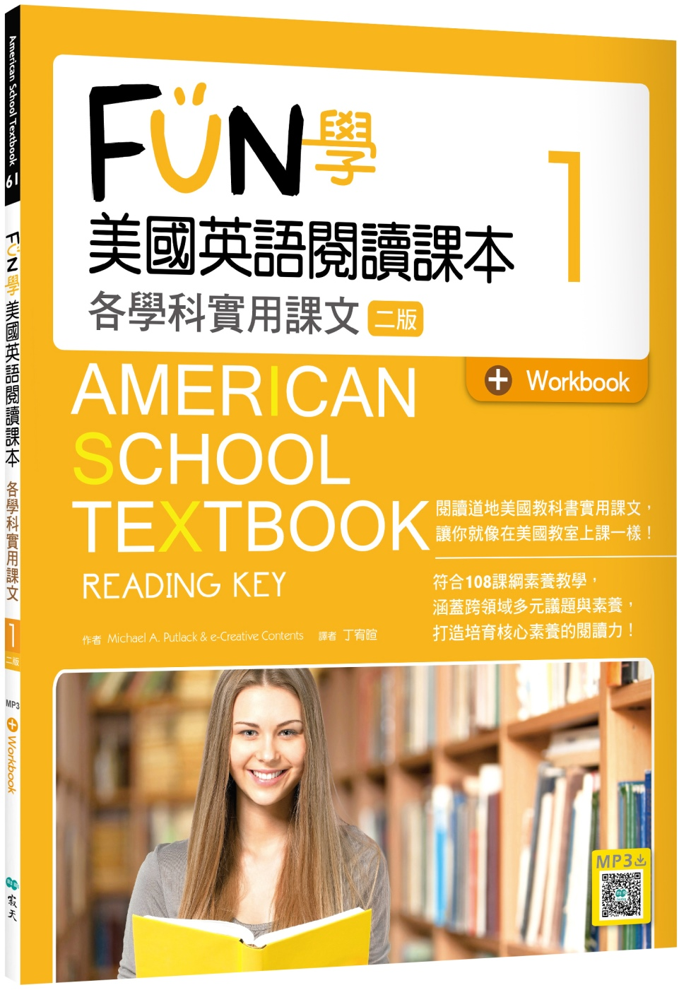 FUN學美國英語閱讀課本1:各...