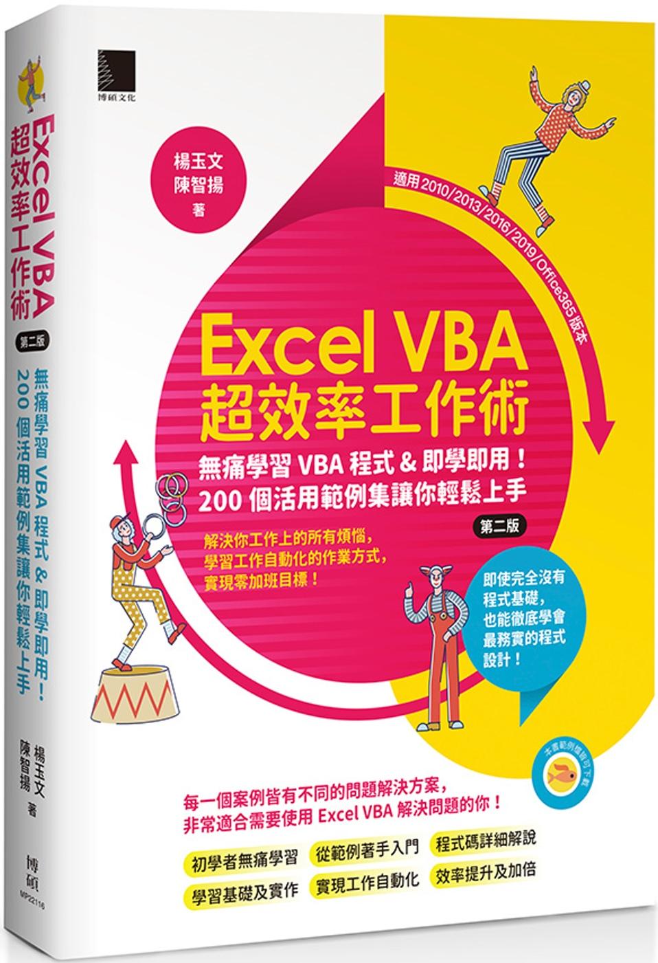 Excel VBA超效率工作術...