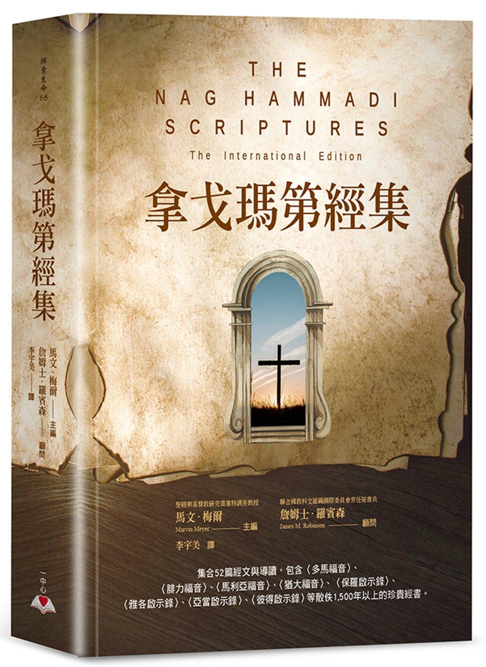 拿戈瑪第經集:散佚的聖經篇章,...