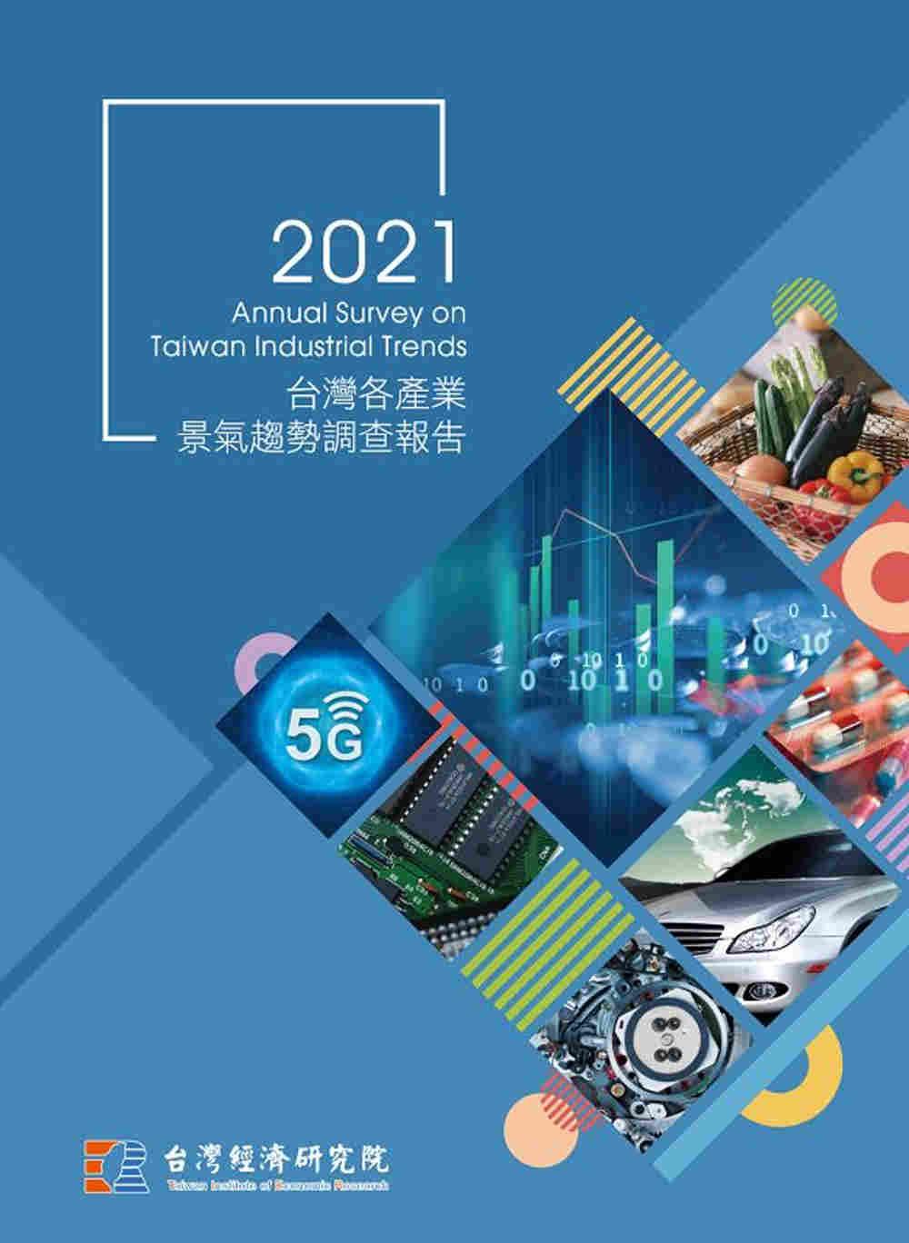 2021台灣各產業景氣趨勢調查...