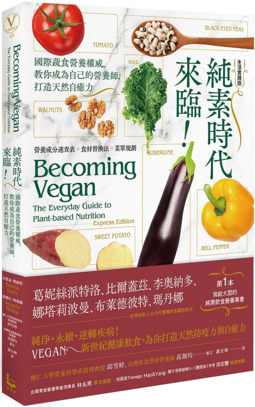 純素時代來臨!國際蔬食營養權威...