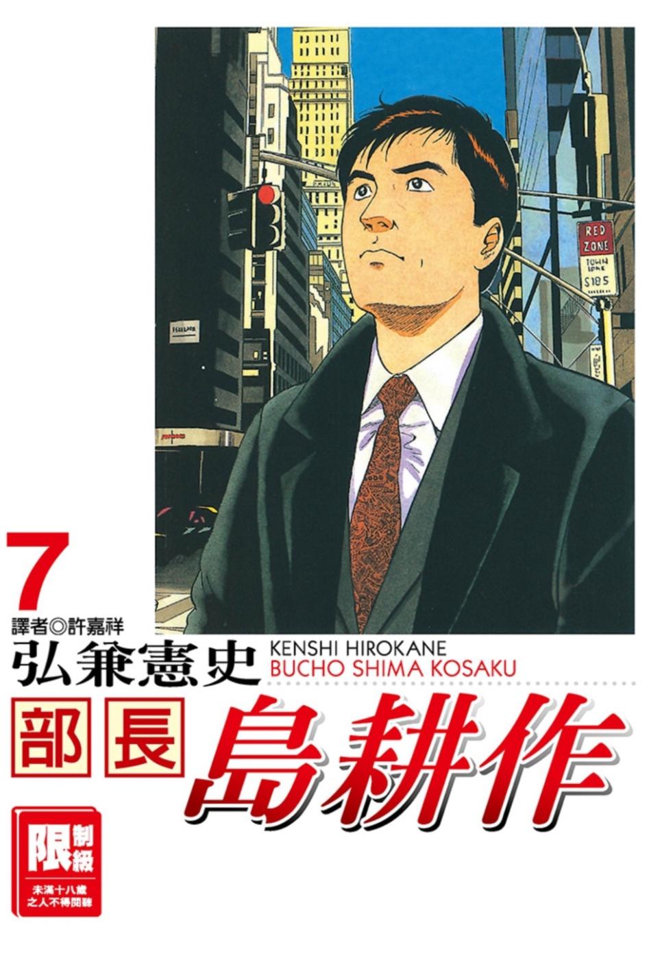 部長島耕作 7(限)(限台灣)