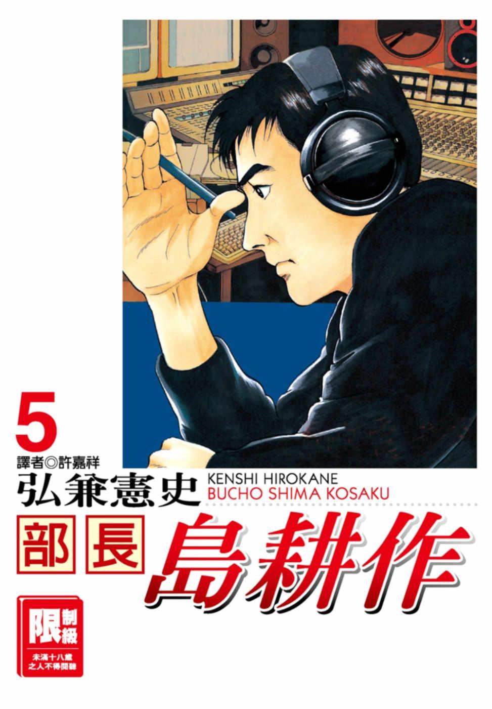 部長島耕作 5(限)(限台灣)