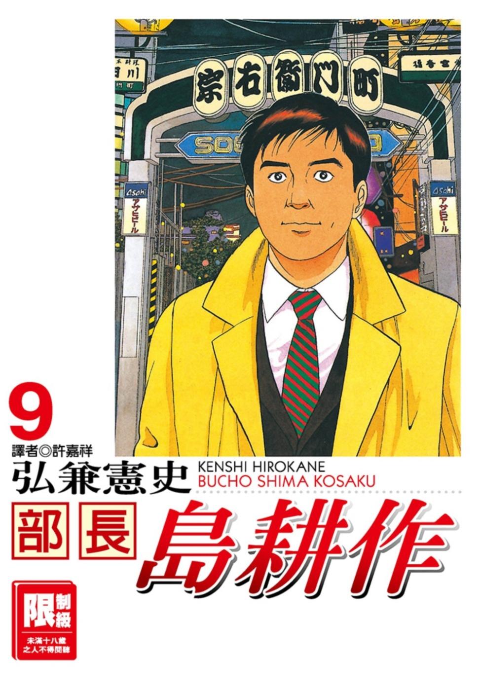 部長島耕作 9(限)(限台灣)