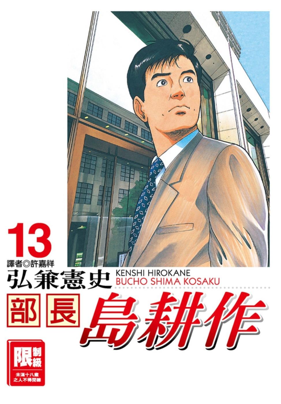 部長島耕作 13(完)(限)(...