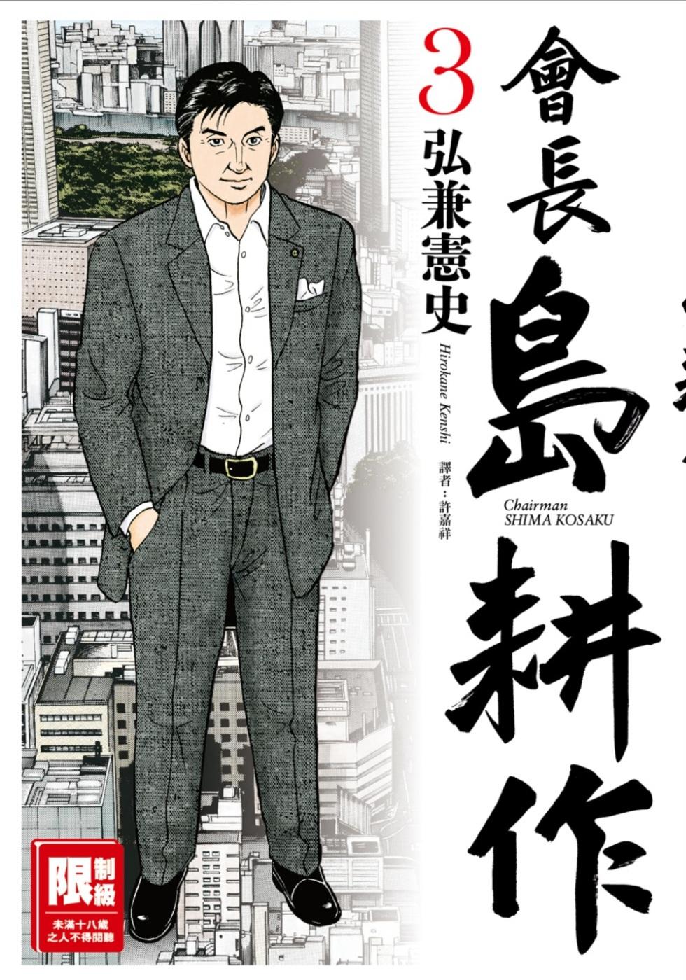 會長島耕作(03)(限)(限台...