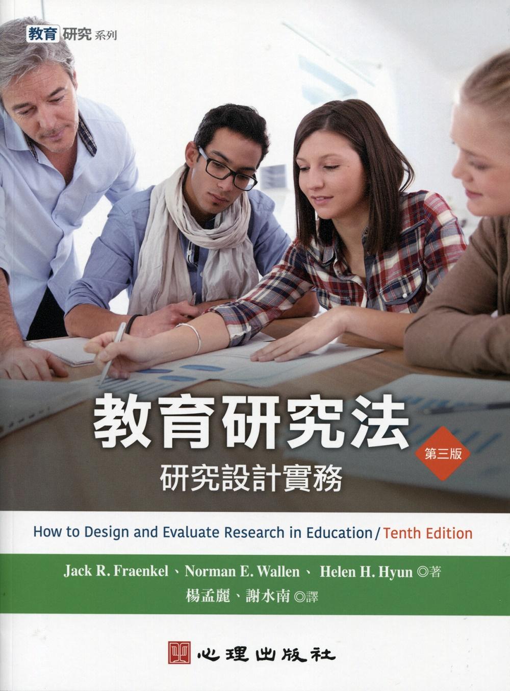 教育研究法:研究設計實務(第三...