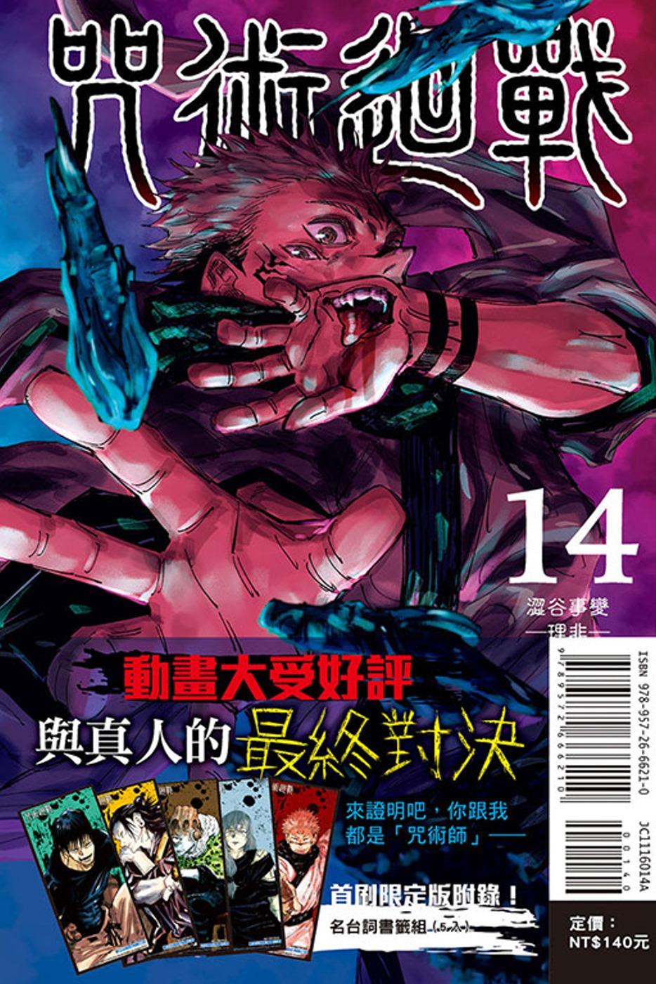 咒術迴戰 14 (首刷限定版)