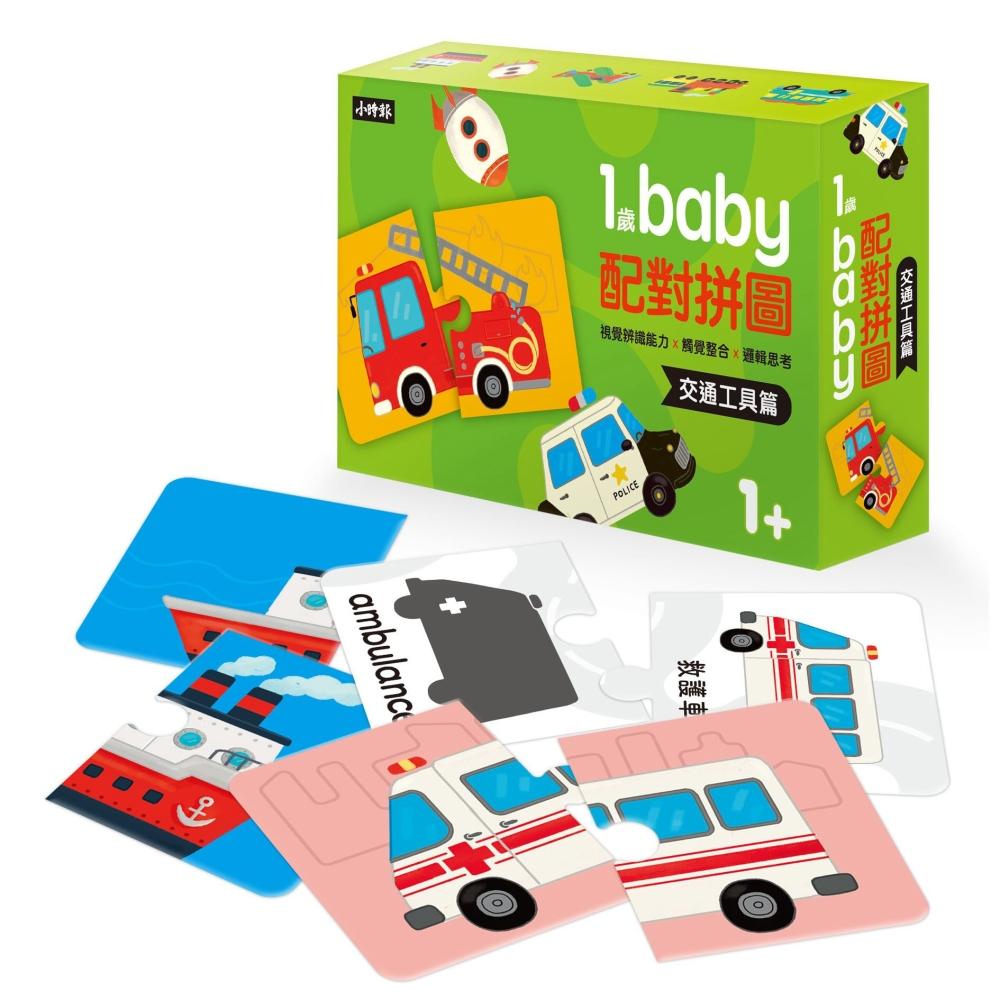 1歲Baby配對拼圖:交通工具...