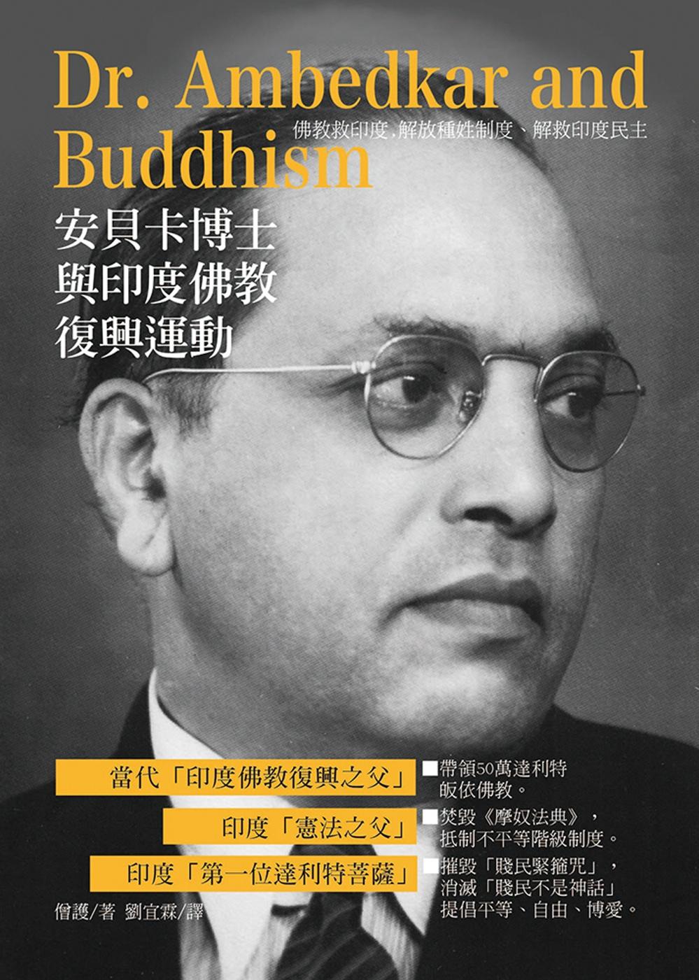 安貝卡博士與印度佛教復興運動:...