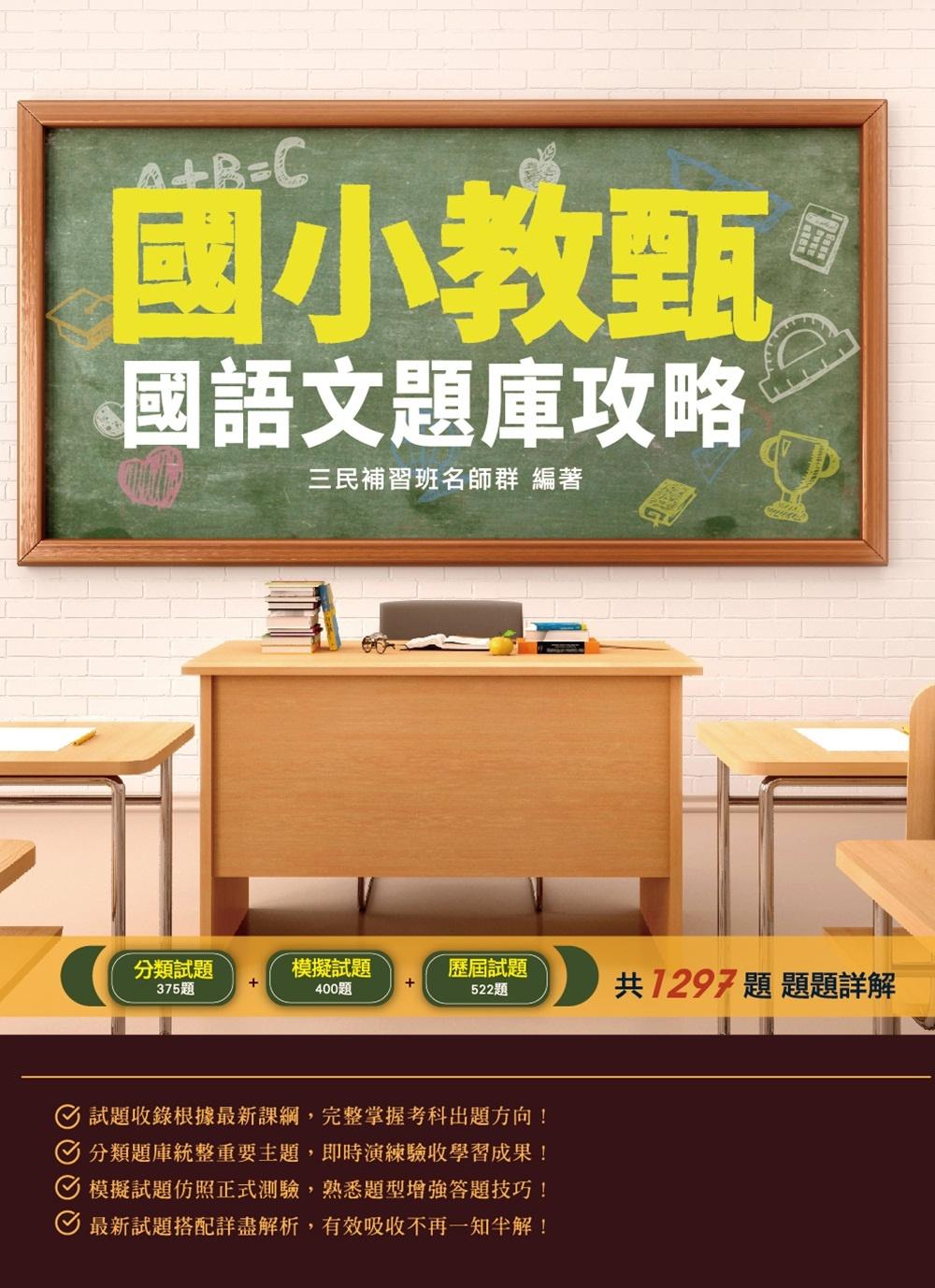 2021國語文題庫攻略(國小教...