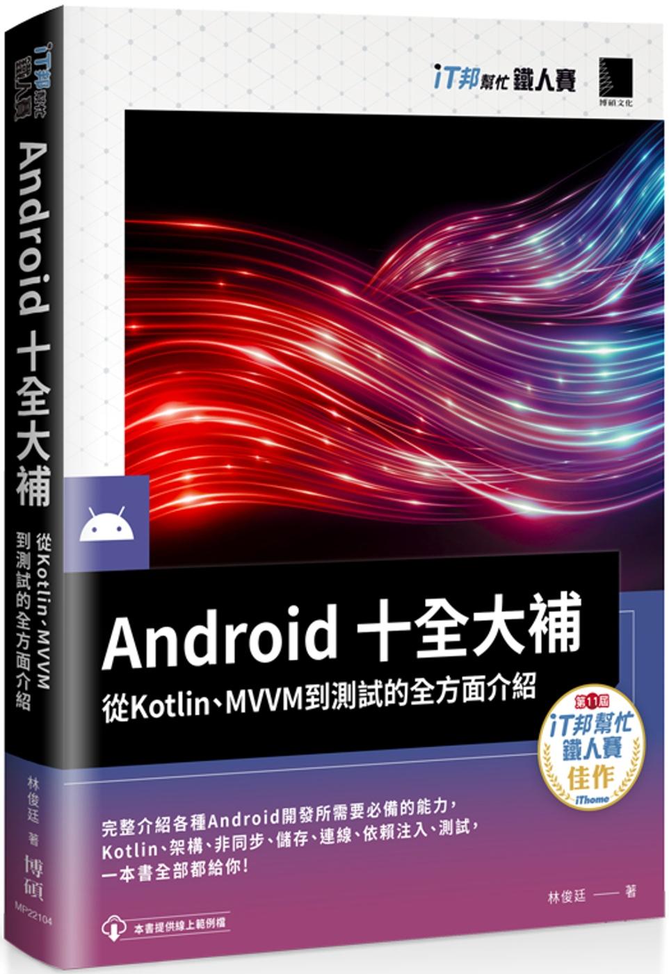 Android十全大補:從Ko...