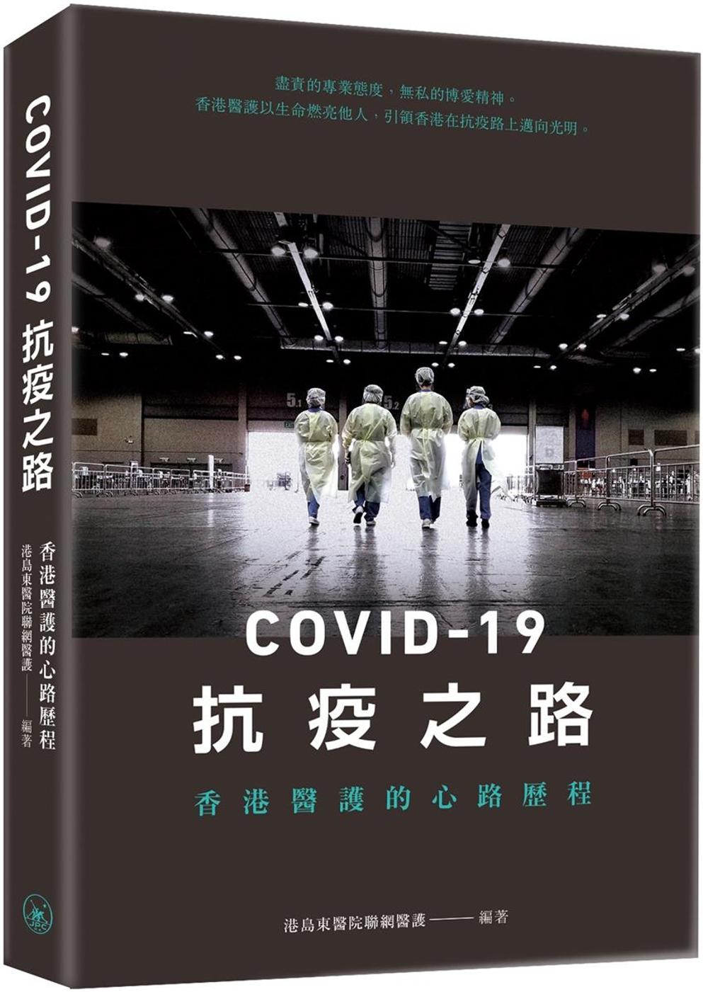 COVID-19抗疫之路:香港...