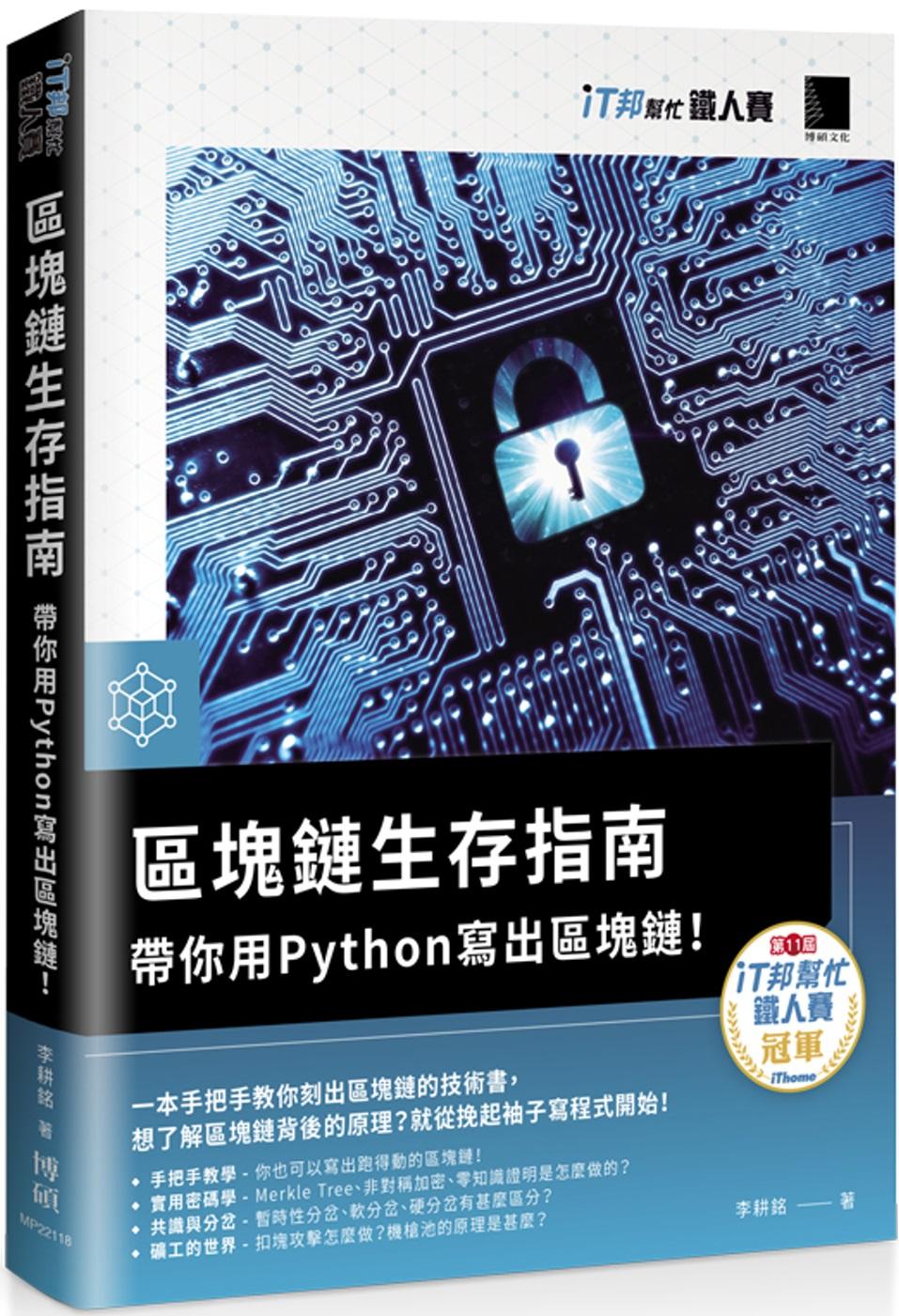 區塊鏈生存指南:帶你用Pyth...