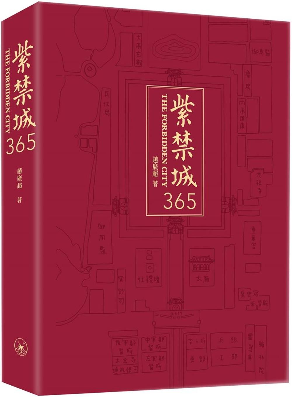 紫禁城365