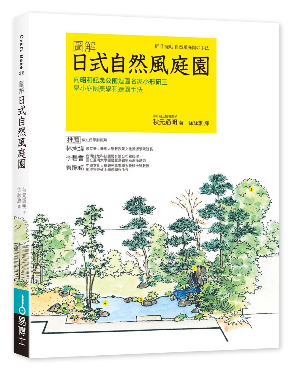 圖解日式自然風庭...