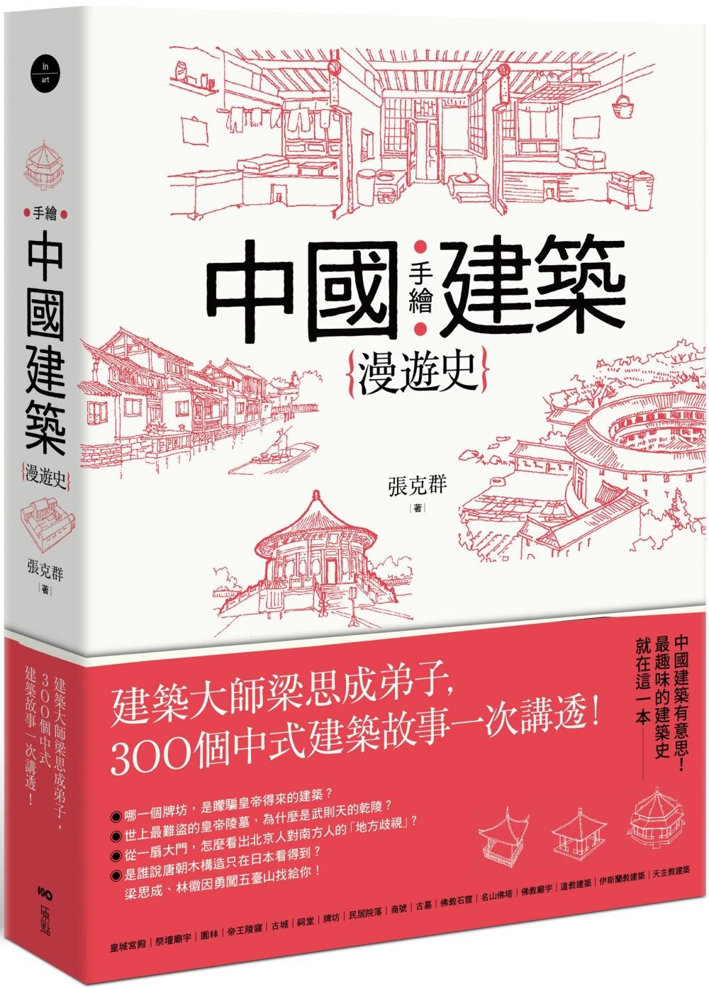 手繪中國建築漫遊史:建築大師梁...
