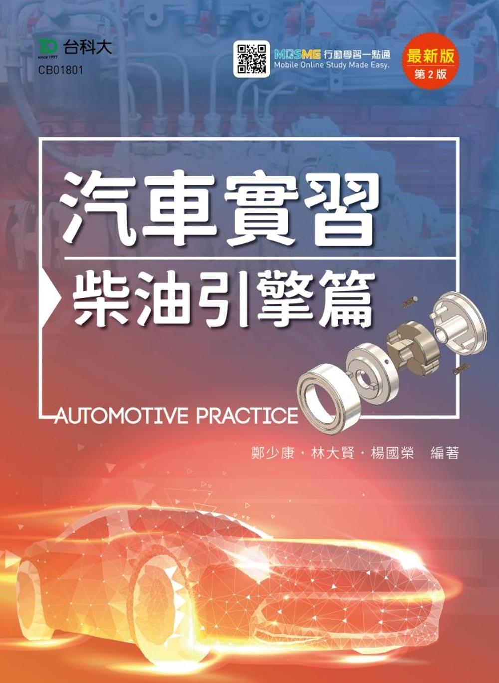 汽車實習 柴油引擎篇 最新版(...