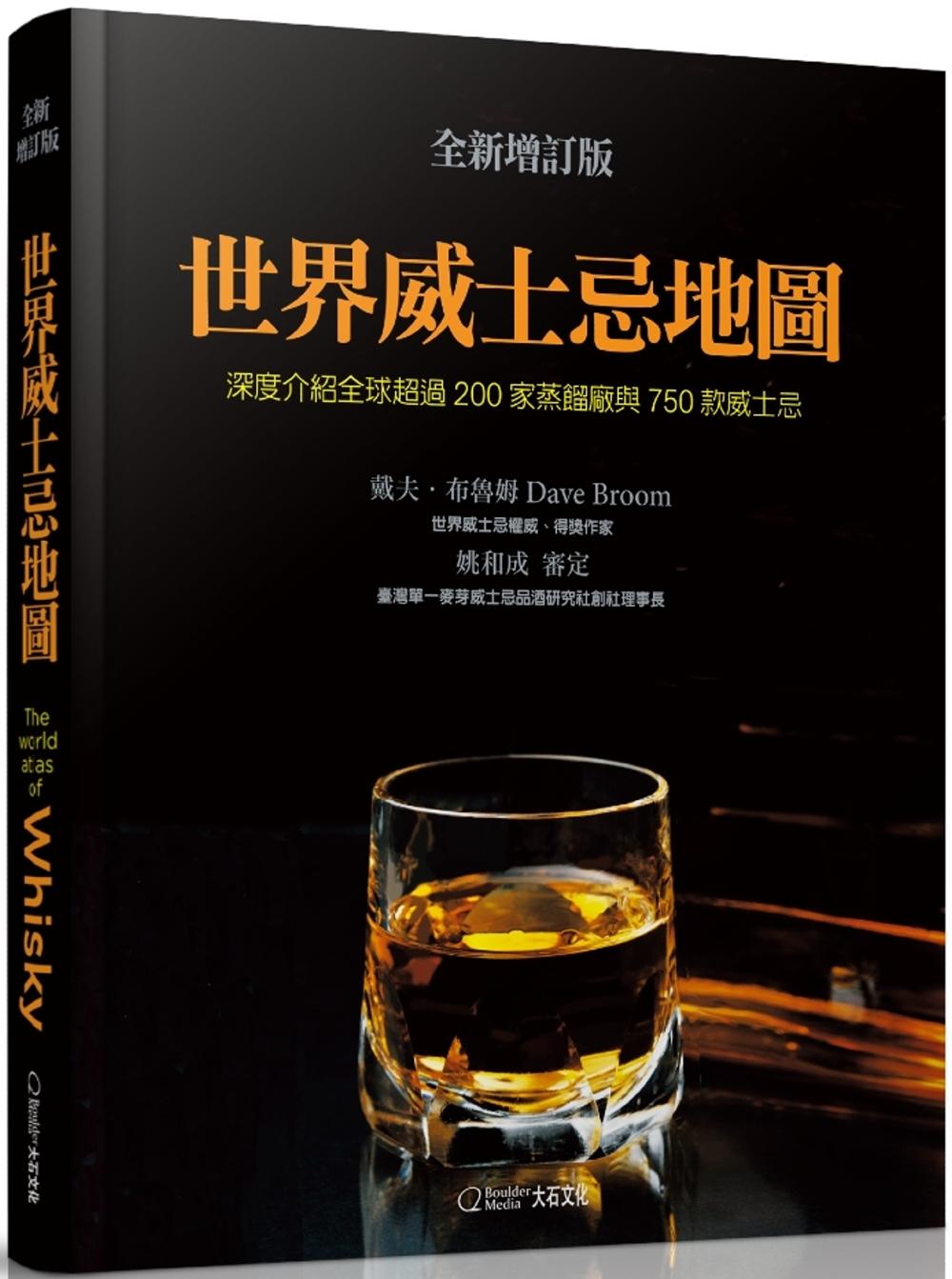 世界威士忌地圖(全新增訂版):...