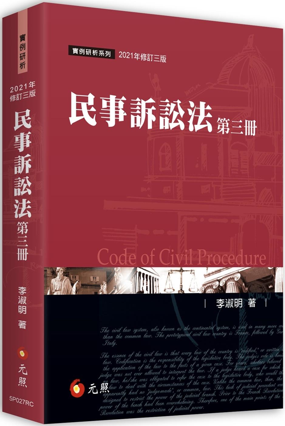 民事訴訟法(第三冊)(三版)
