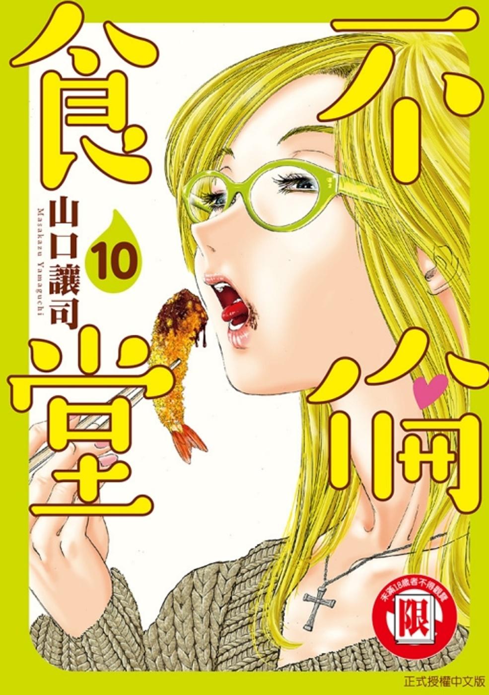 不倫食堂 10(限台灣)