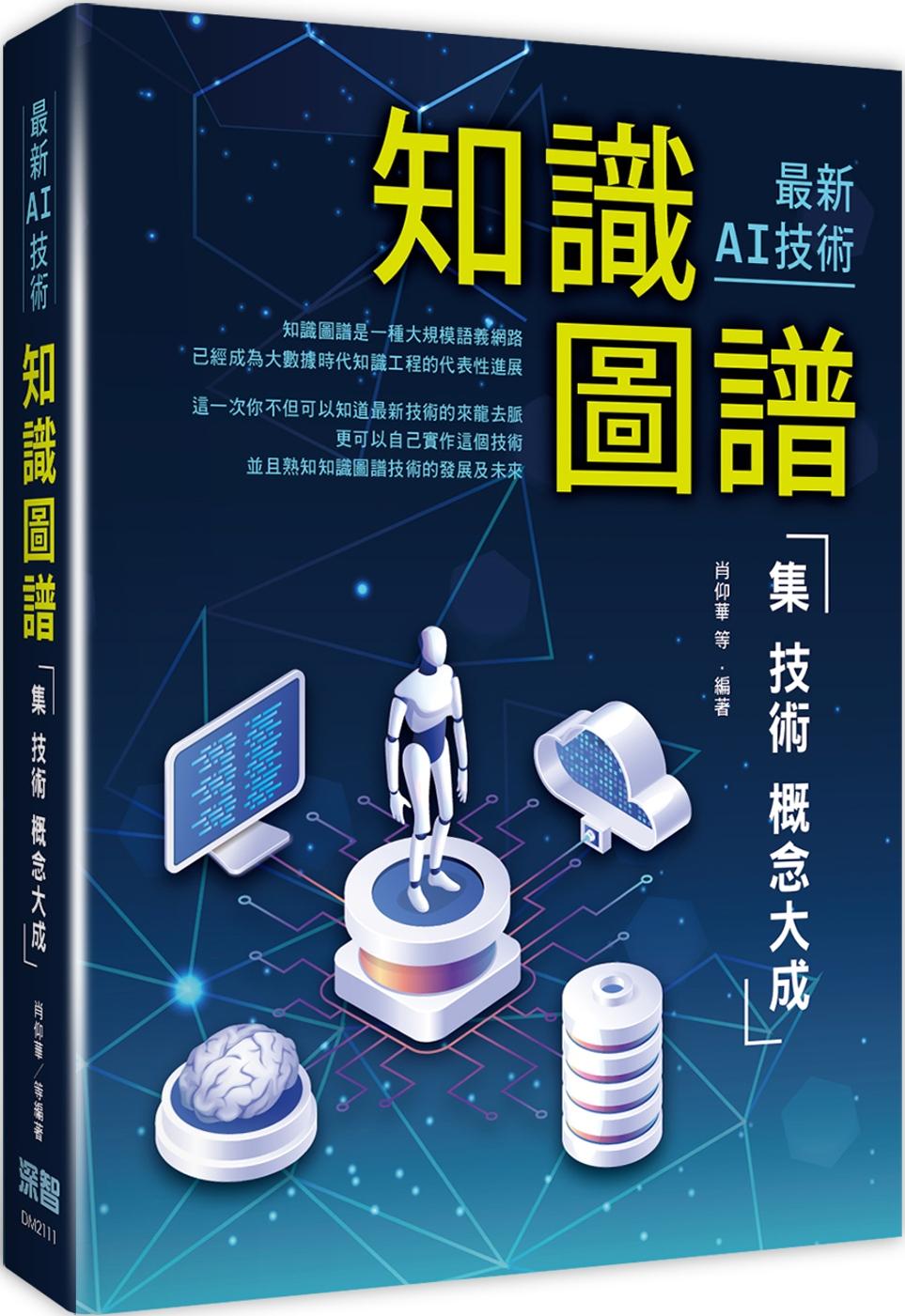 最新AI技術:知識圖譜集技術概...